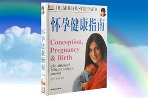 怀孕健康指南:当代父母生育宝典