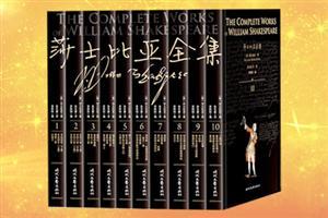 莎士比亚全集(平装共10册)