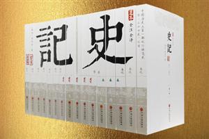 史记(足本全注全译)(套装共16册)