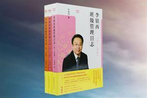 团购:李镇西班级管理日志3册