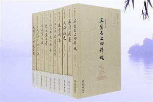 团购:白化文文集10册