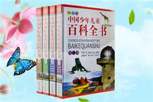 《中国少年儿童百科全书》彩图版