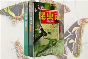 团购:《恐龙百科》《昆虫记》