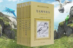 团购:別利亚耶夫科幻名著系列8册