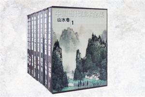 团购:中国当代美术全集8册
