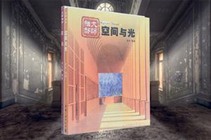 团购:大师细部2册