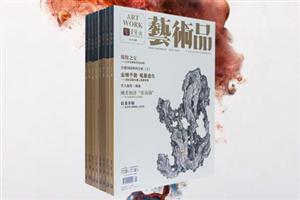 团购:艺术品2014(8册)