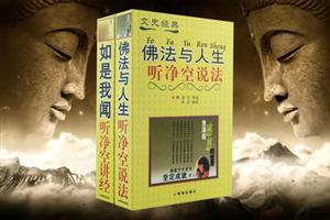 团购:听净空讲佛法佛经2册