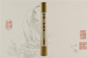 中国图书网定制抄经筒(16张)