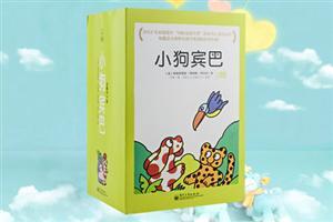 小狗宾巴(全24册)