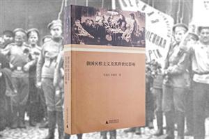 俄国民粹主义及其跨世纪影响