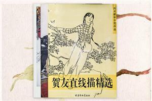 团购:中国美术名家范本3册