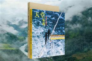 团购:《摆夷的经济文化生活》《独龙江探险记》