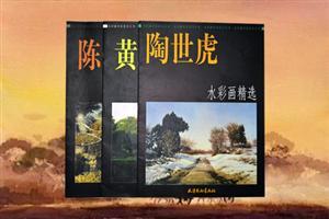 团购:名家水彩画精选3册
