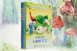 团购:易读魔法书(男孩篇)6册