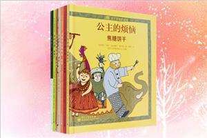 关于美食的绘本(1-7)(全彩)(套装共7册)