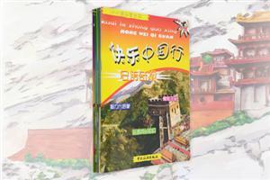 快乐中国行(套装全5册)