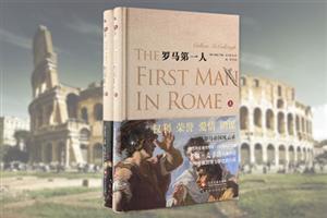 团购:罗马第一人(套装全2册)