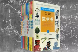 彩图中国青少年自然科学丛书(1-10)