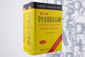 团购:英汉大词典2册