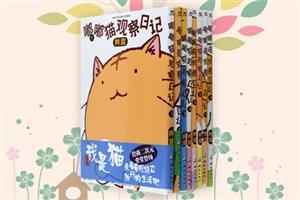 团购:嘟嘟猫观察日记8册