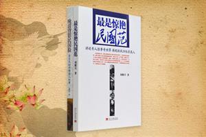 团购:《最是惊艳民国范》《晚清背影民国脸》2册