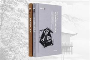 团购:蜜蜂文库·人间思想系列毛边本2册