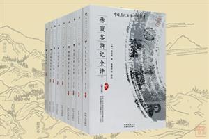 团购:中国历代名著全译丛书·史部5种