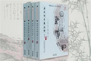 团购:中国历代名著全译丛书·集部4种4册