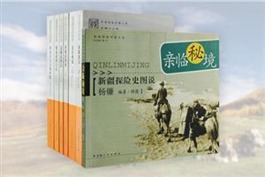 团购:西域探险大系7册