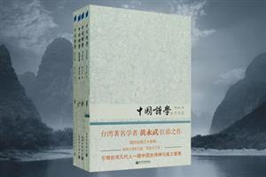 中国诗学:鉴赏篇+思想篇+设计篇+考据篇(套装共4册)