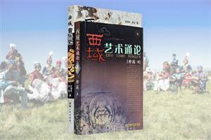 团购:西域文化2册