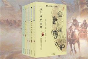 团购:中国历代名著全译丛书·子部、经部4种6册