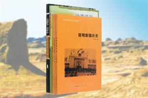 团购:新疆历史文化5册