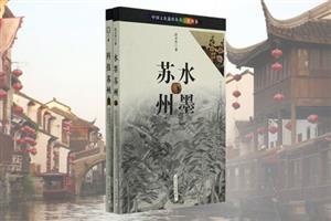 团购:中国文化遗珍丛书苏州卷2册