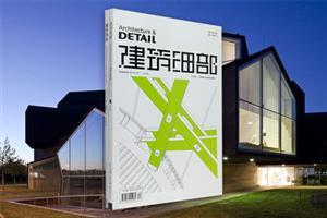 团购:建筑细部2册