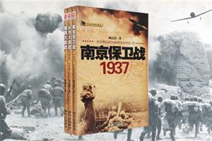 团购:话说中国抗战史3册