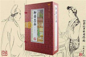 线装《聊斋志异》插图版(6卷)
