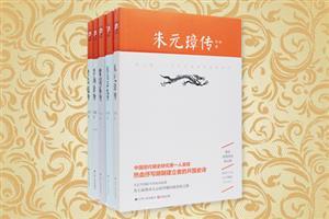 团购:名家经典传记5册