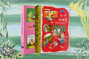 金色童书名家精选-第二辑-全12册-70周年纪念版