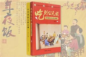 团购:《吃到公元前:中国饮食文化溯源》《中华饮食文献汇编》