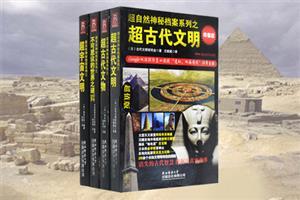 团购:超自然神秘档案系列4册