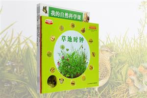 团购:我的自然科学课3册+最美的科普2册