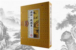 线装《国语·战国策》双色插图版(4卷)