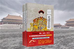 团购:清朝人物传记4册