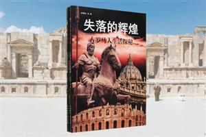 团购:古埃及古罗马生活探秘2册