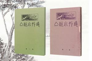 域外小说集:影真版毛边 (套装共2册)