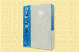 团购:颜真卿丛帖5册