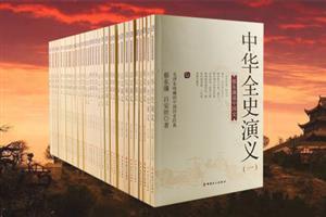 团购:蔡东藩说中国史全34册