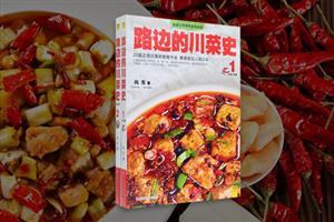 团购:路边的川菜史2册